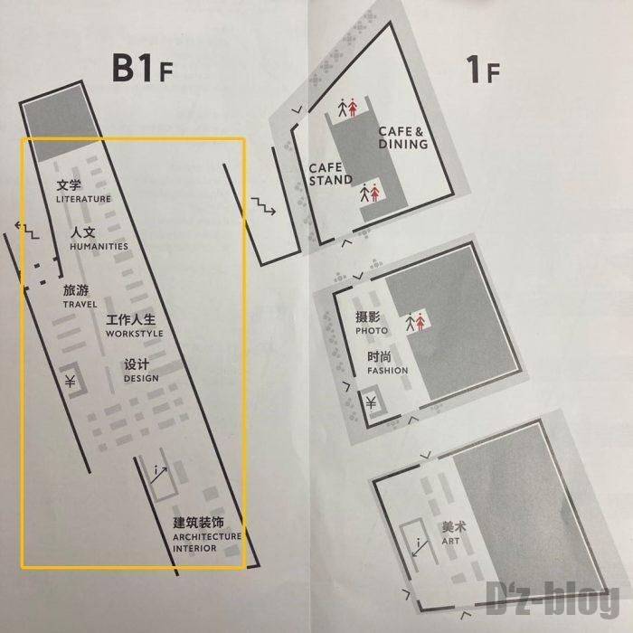 杭州TSUTAYA書店店内地下一階図