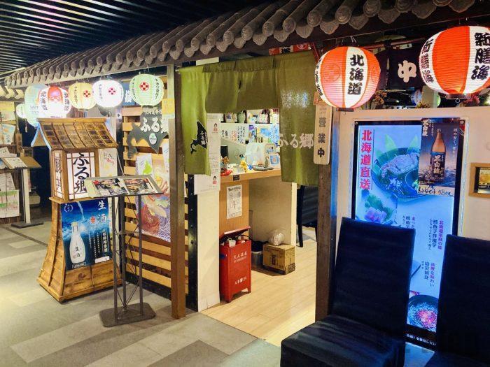 上海北海道料理ふるさと店舗入り口