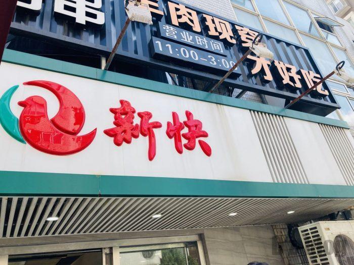 上海新快 看板