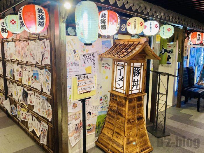 上海北海道料理ふるさと店舗外観