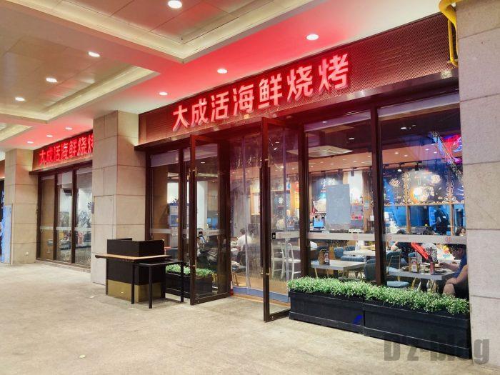 上海大成活海鮮烧烤 店舗外観