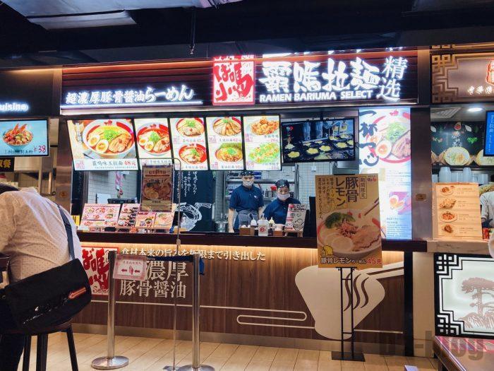 上海霸嗎拉麺.店舗正面