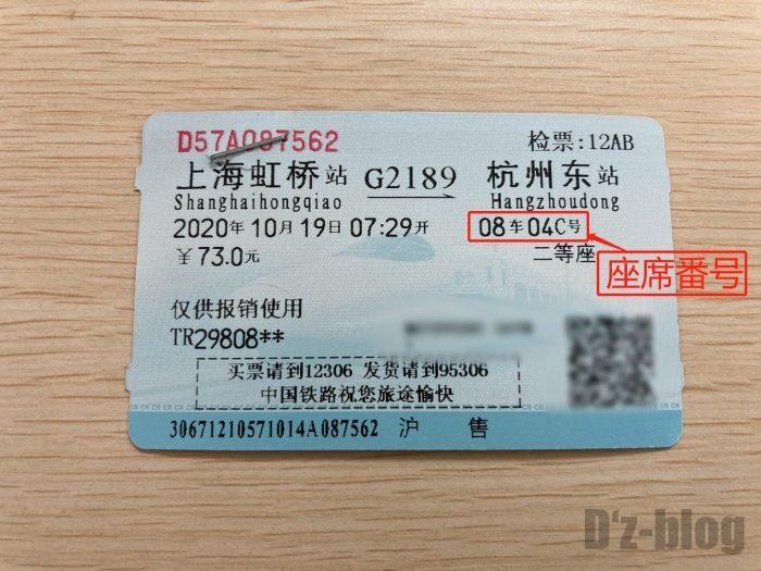 上海高鉄乗り方座席番号確認