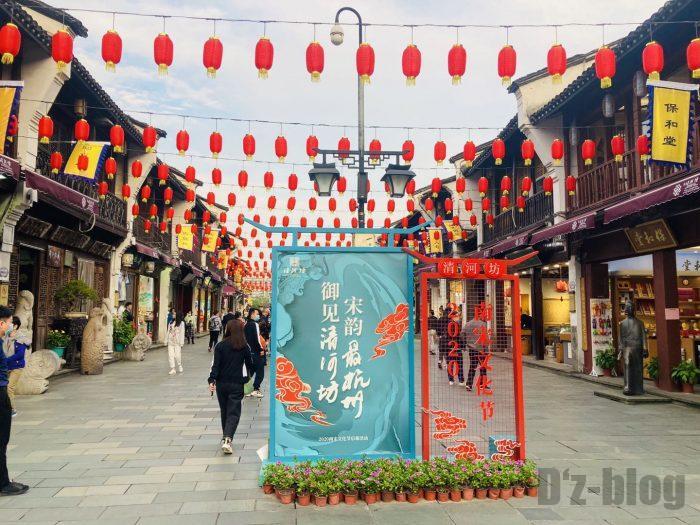 杭州清河坊入り口