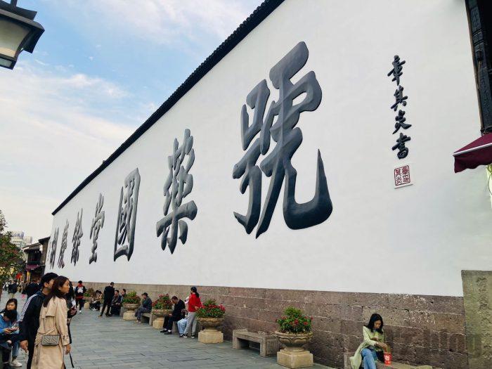 杭州清河坊壁字