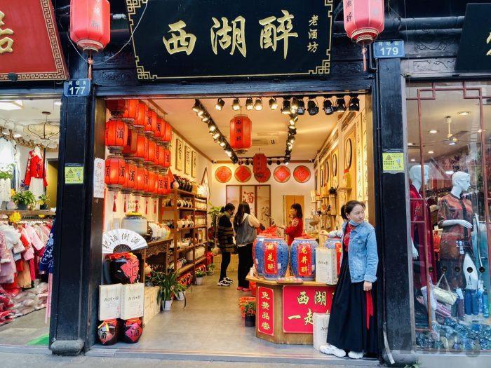 杭州清河坊小店⑦