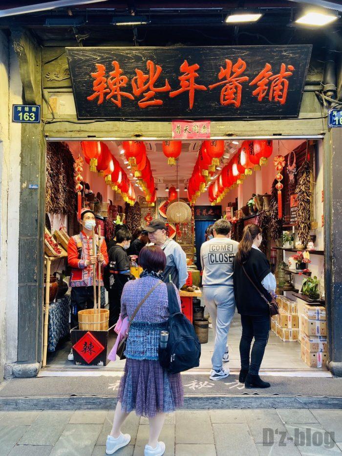 杭州清河坊小店⑩