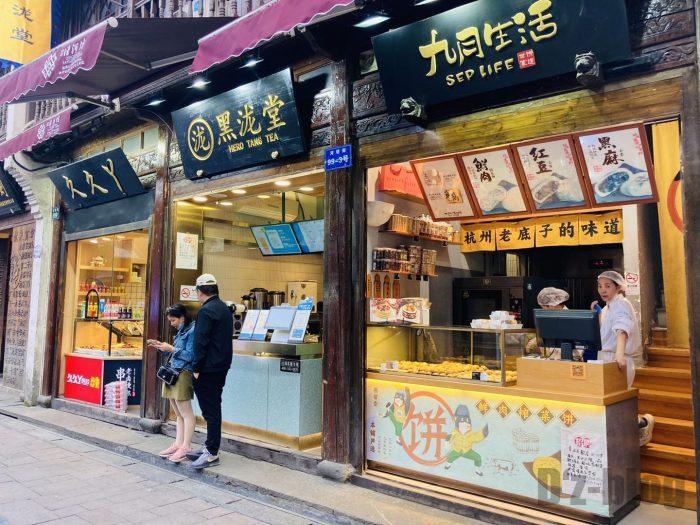 杭州清河坊小店⑬