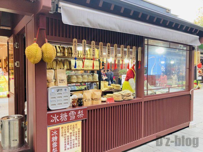 杭州清河坊小店⑭