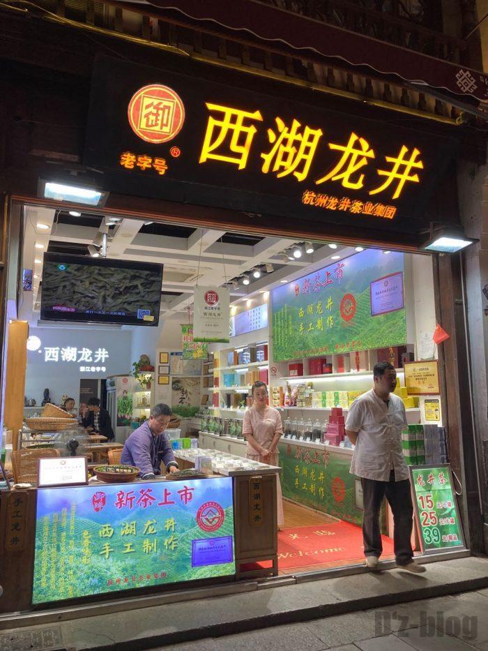杭州清河坊小店龍井茶店