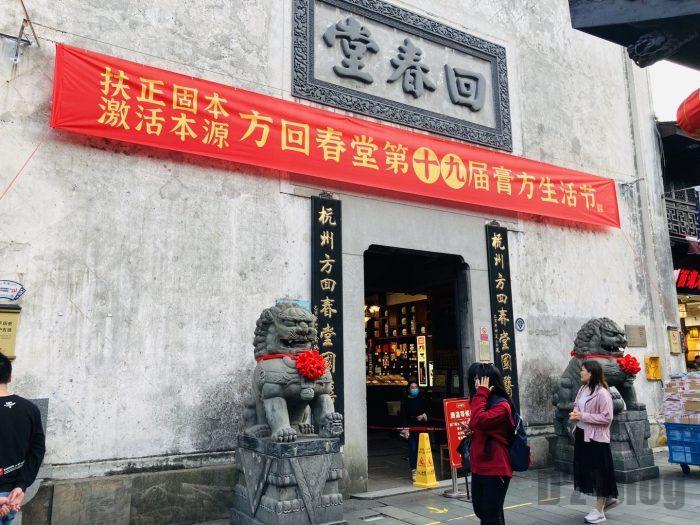 杭州清河坊風景⑧