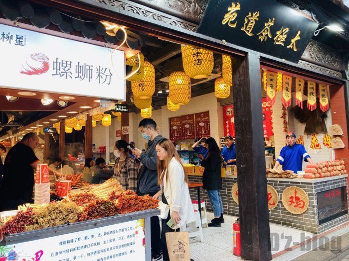 杭州清河坊飲食店