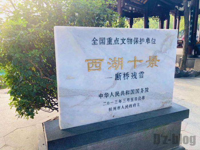 杭州西湖西湖景