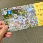 杭州霊隠寺チケット