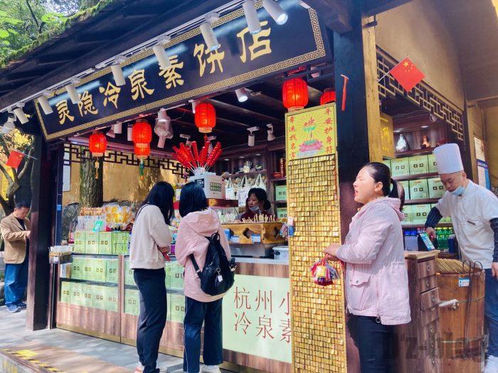杭州霊隠寺内焼餅屋
