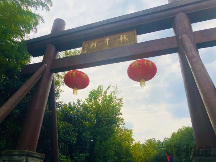 杭州龍井村門