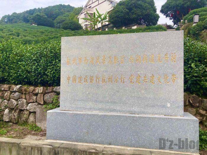 杭州龍井村風景名称登録