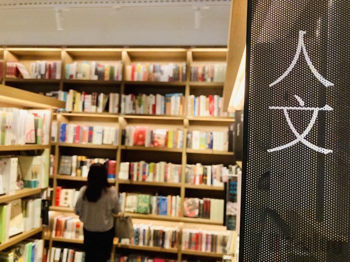 杭州TSUTAYA書店地下一階フロア人文エリア