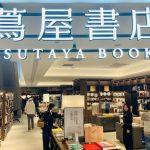 杭州TSUTAYA書店地下一階フロア店舗看板