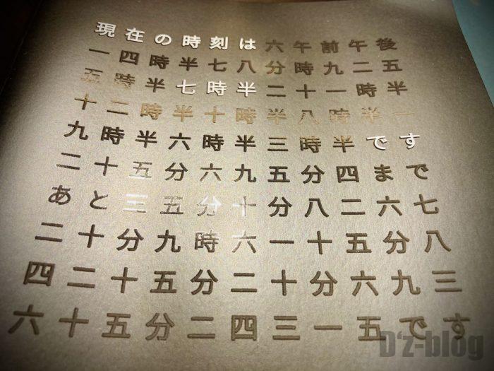 杭州TSUTAYA書店地下一階フロア文字案時計日本語