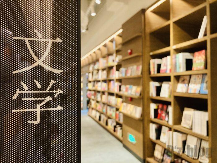 杭州TSUTAYA書店地下一階フロア文学アップ