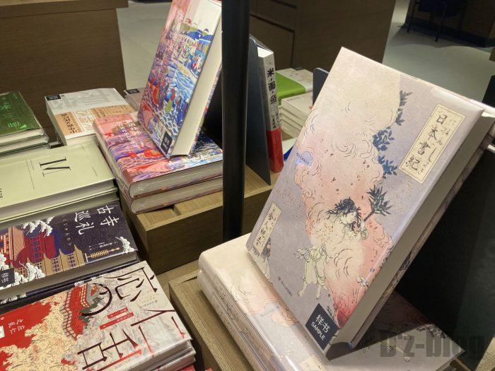 杭州TSUTAYA書店地下一階フロア日本書紀等