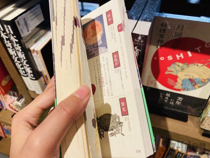 杭州TSUTAYA書店地下一階フロア日本語