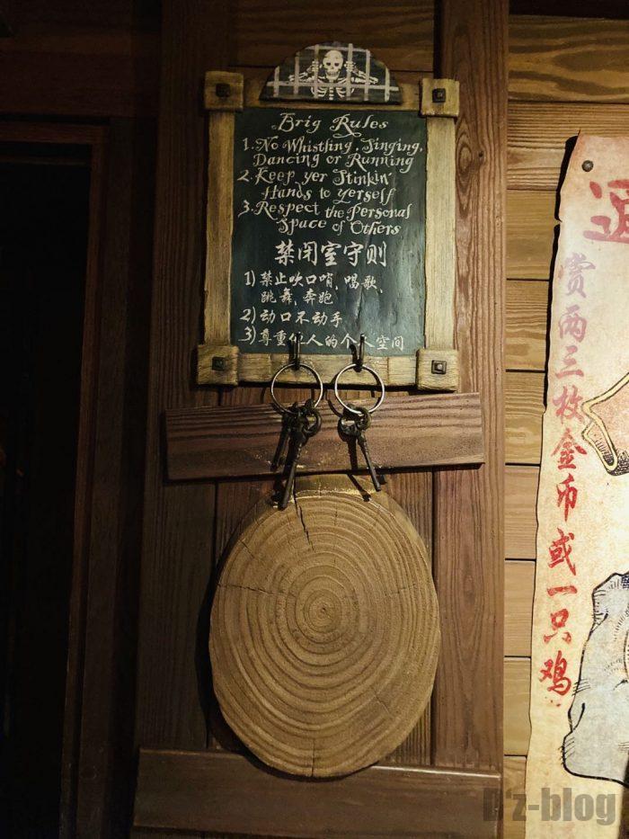 上海ディズニーランド海賊船内規則