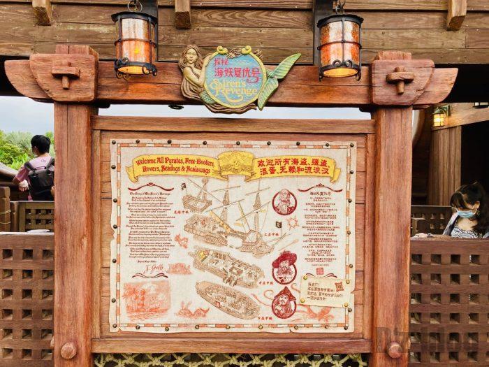 上海ディズニーランド海賊船内案内図