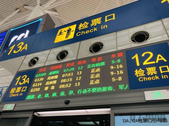 上海高鉄乗り方改札口高鉄番号確認