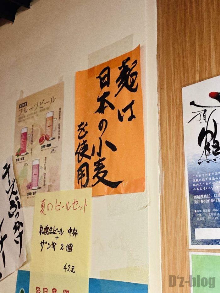 上海北海道料理ふるさと麺のこだわり
