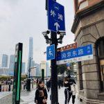 上海南京東路歩行者天国表札