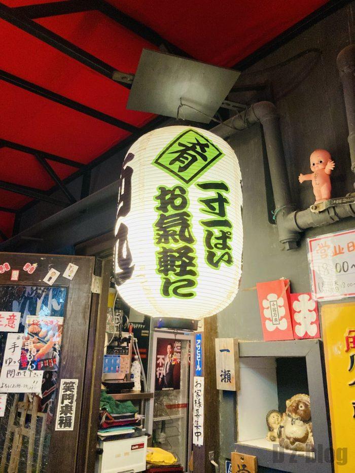 上海大衆居酒屋とんとん提灯