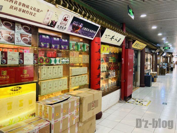 上海天山茶城ビル内④