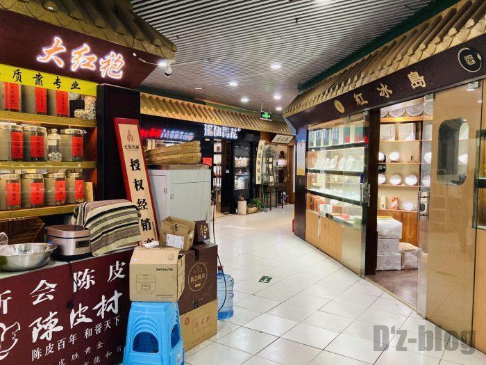 上海天山茶城ビル内⑥