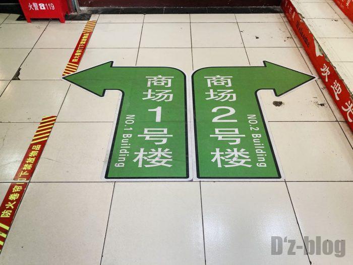 上海天山茶城ビル内