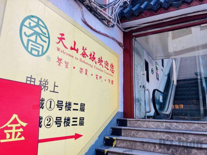 上海天山茶城入り口
