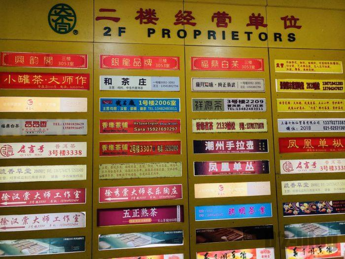 上海天山茶城店名