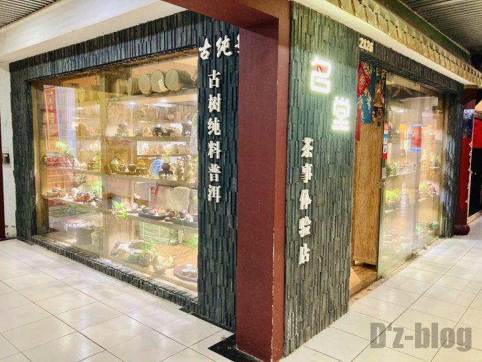 上海天山茶城店舗②