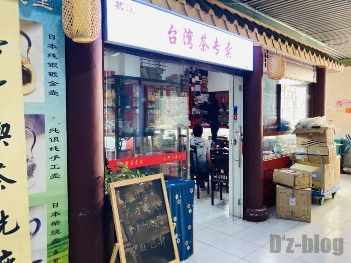 上海天山茶城店舗③