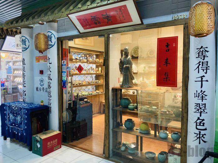 上海天山茶城店舗⑤