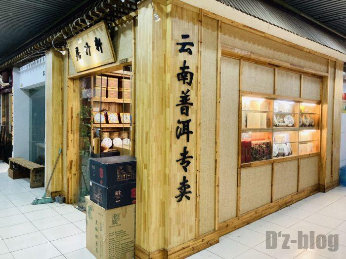 上海天山茶城店舗⑦