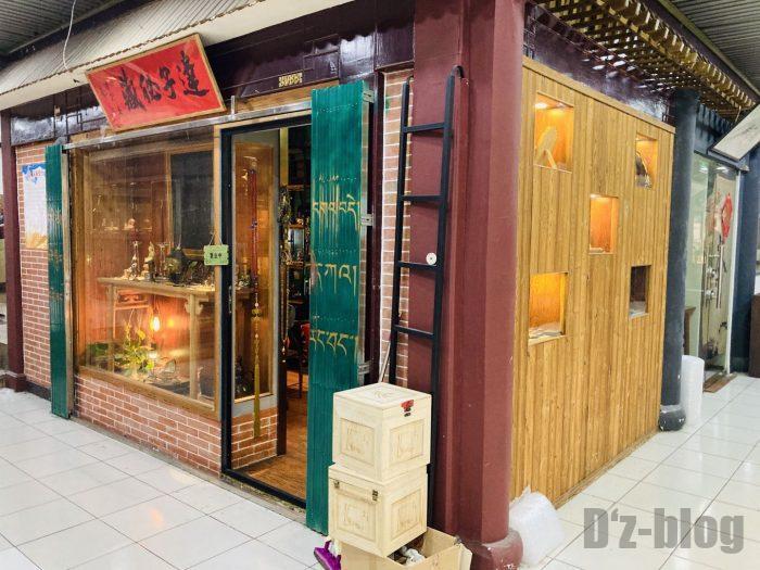 上海天山茶城店舗⑧