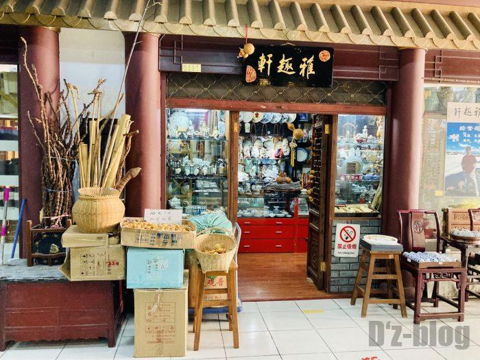 上海天山茶城店舗⑨