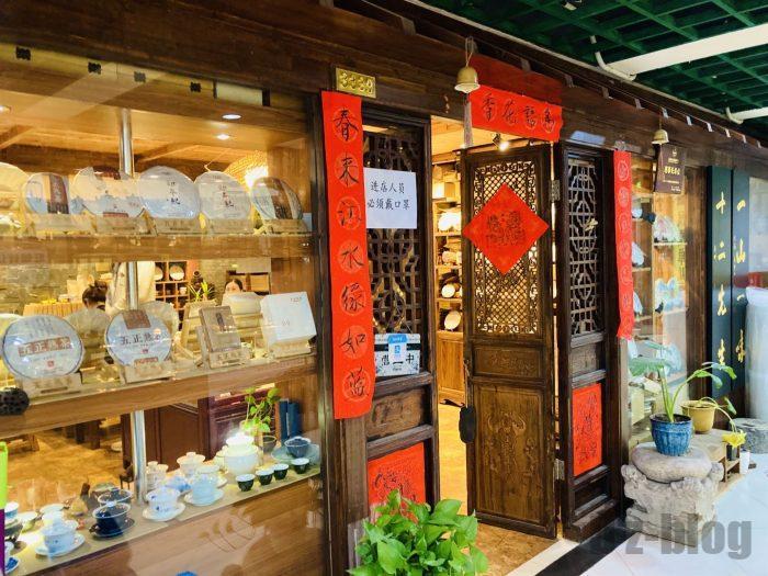 上海天山茶城店舗⑪