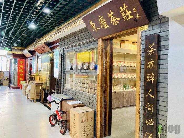 上海天山茶城店舗⑫