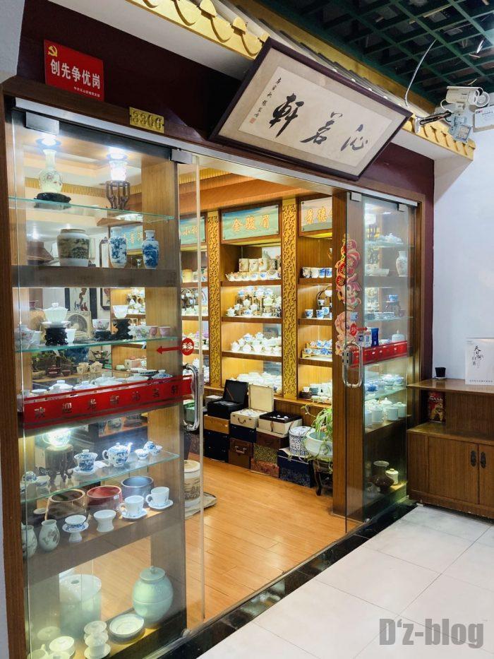 上海天山茶城店舗⑬