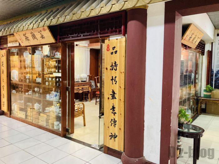 上海天山茶城店舗