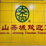 上海天山茶城看板