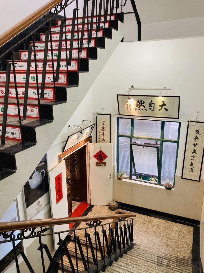 上海天山茶城階段
